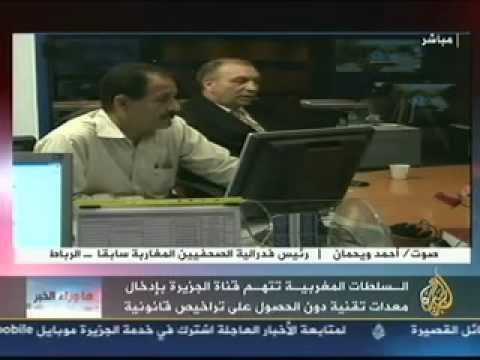 Aljazeera channel   in  Rabat - Morocco- The end ()f mission- قناة الجزيرة