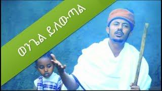 Afaan OROMO christian Song (Akaalu W/Hanna) - AmlekoTube.com