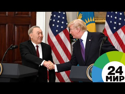 Назарбаев рассказал о новой эре в отношениях с США - МИР 24