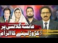 Ayesha Gulalai   Kal Tak With Javed Chaudhry   2nd Aug 2017 | Express News
