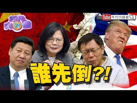 台灣-年代向錢看-20181220 柯兩岸一家親討中國歡心?!貿易戰台成夾心餅?!突圍?!