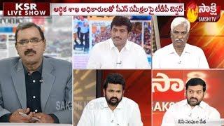 KSR Live Show: Why Yanamala Criticises LV Subramanyam? | టీడీపీ తప్పు చేసిందా...?  - 22nd April 2019