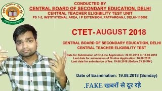 CTET 2018 Notification, Exam Dates, Online Form to be Out Soon
