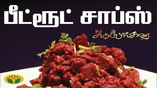 பீட்ரூட் சாப்ஸ்  | Beet Root Chops | Teen Kitchen | Adupangarai  | Jaya TV