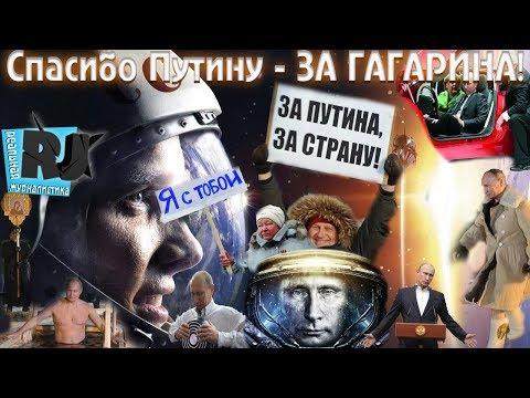 Дядя Вова, ты - СВЯТОЙ! Ложь путинских маразматиков.