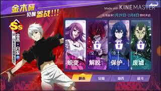 Tokyo Ghoul War Age!!!