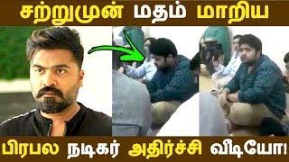 சற்றுமுன் மதம் மாறிய பிரபல நடிகர் அதிர்ச்சி வீடியோ! | Tamil Cinema |