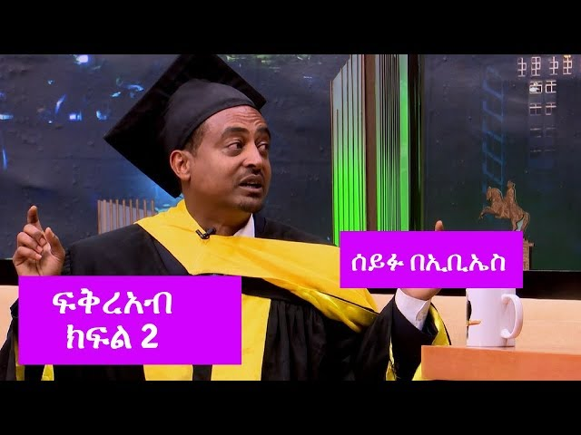 Seifu On EBS: Fikreab With Multiple Masters Degree P2