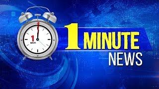One Minute News - Today's Top Trending News In One Minute - NTV - netivaarthalu.com