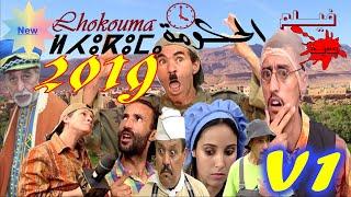 Film Tachlhit Lhokouma V1 HD  2019