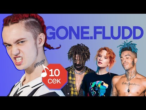 Узнать за 10 секунд   GONE.FLUDD угадывает треки XXXTentacion, Монеточки, Flesh и еще 17 хитов