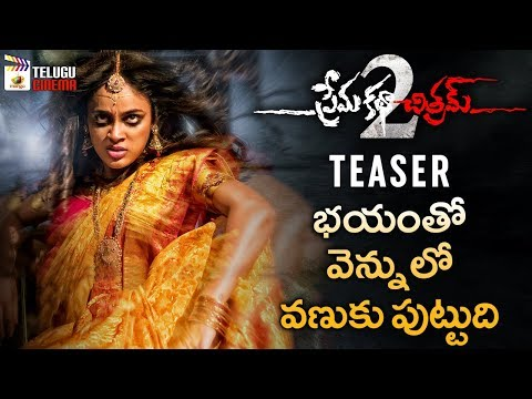 Prema Katha Chitram 2 Movie TEASER | Sumanth Ashwin | Nandita Swetha | 2018 Latest Telugu Movies