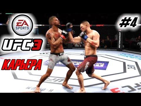 Прохождение UFC 3 Карьера бойца #4 Соперник из прошлого