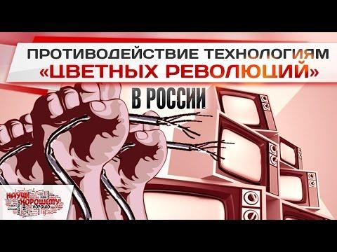 Противодействие технологиям «цветных революций» в России