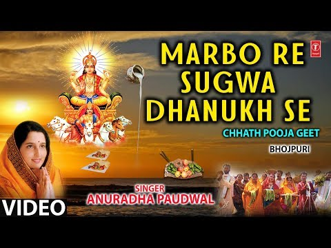 Maar Bore Sugwa Anuradha Paudwal Bhojpuri Chhath Songs [full Hd Song] I Kaanch Hi Baans Ke Bahangiya video