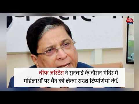 सबरीमाला मंदिर: SC ने कहा- यह कोई प्राइवेट प्रॉपर्टी नहीं, महिलाओं को भी मिले एंट्री