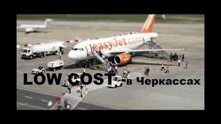 Аэропорт Черкассы - находка для LOW COST  авиакомпаний