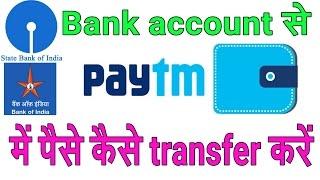 how to add money in paytm from bank in hindi (paytm  में आसानी से पैसे कैसे डालें। )