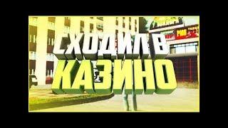 #Brilliant RP Продаю недвижимость, ТОП МОМЕНТЫ В КАЗИНО...