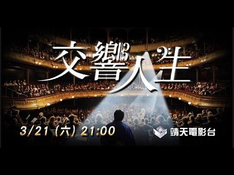 中華電信MOD[靖天電影台] 奇才神起—交響人生