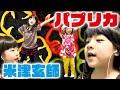 パプリカ−米津玄師 x Foorin 歌ってみた&踊ってみた♪ <NHK>2020応援ソング |日曜家族#817 (*´ω`*)