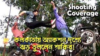 নতুন ছবির অ্যাকশন দৃশ্যের Shooting এ ঝড় তুললেন Shakib Khan