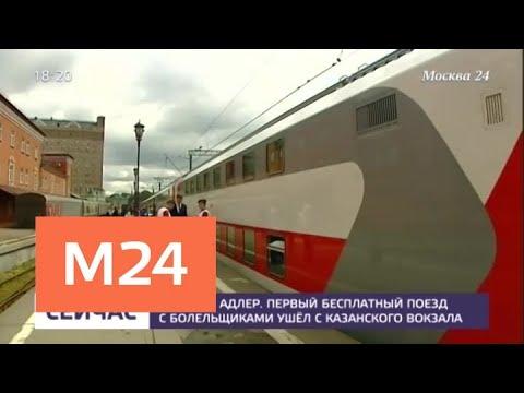 Более 700 дополнительных поездов будут курсировать между городами матчей ЧМ-2018 - Москва 24