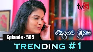 Deweni Inima | Episode 505 14th January 2019
