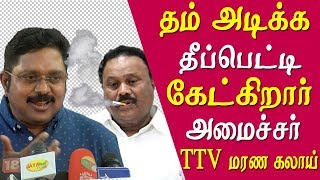 gaja cyclone news ttv dinakaran takes on dindigul srinivasan tamil news live