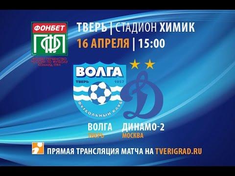 «Волга» (Тверь) – «Динамо-2» (Москва)