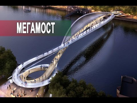Cамые красивые мосты в мире