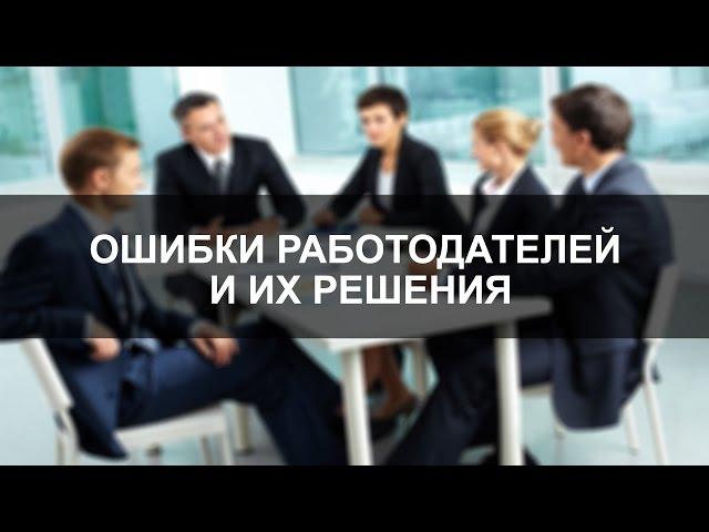 Работодатель смотреть онлайн 7 фотография