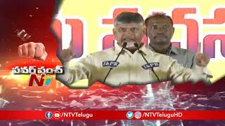 AP CM Chandrababu Counter to Pawan Kalyan over Fact Finding Committee | Power Punch | NTV