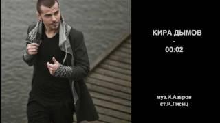 Кира Дымов - 00:02 (Ноль часов и две минуты)