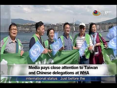民團到日內瓦拉布條發宣傳單 Media pays close attention to Taiwan and Chinese delegations at WHA—宏觀英語新聞