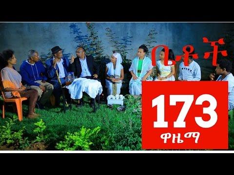 Betoch Ethiopian Comedy Drama Part 173