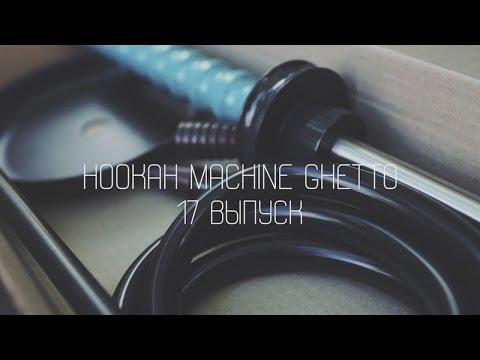 hookah speech