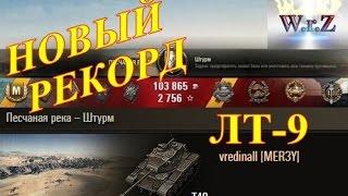 T49  8500 УРОНА,  НОВЫЙ РЕКОРД НА ЛТ-9  9.18 World of Tanks