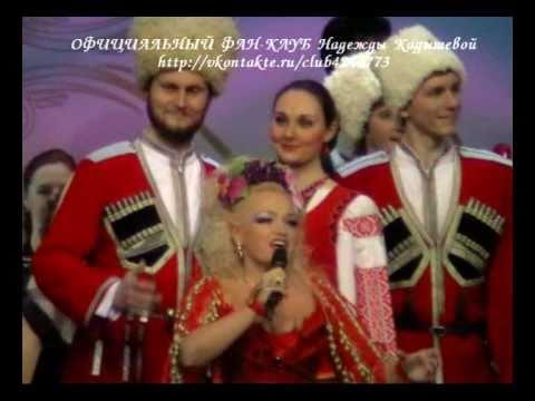 Н. Кадышева и Кубанский хор - Ах, судьба моя, судьба