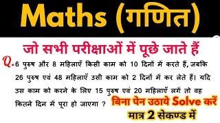 Maths (गणित) short tricks in hindi for - RPF, SSC-GD, UPP, SSC CGL, BANK, RAILWAY & all exams