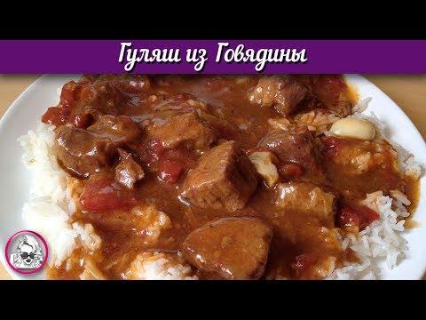 гуляш из свинины с подливкой без томатной пасты рецепт с фото пошагово