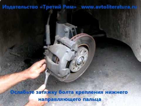 Замена тормозных колодок Peugeot 308 (ПЕЖО)