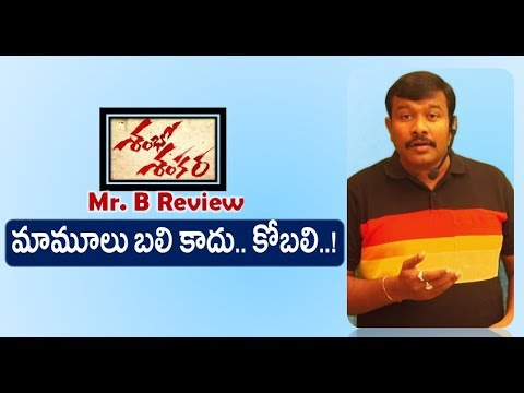 Sambo Sankara Telugu Movie Review And Rating | Sakalaka Sankar | Mr. B