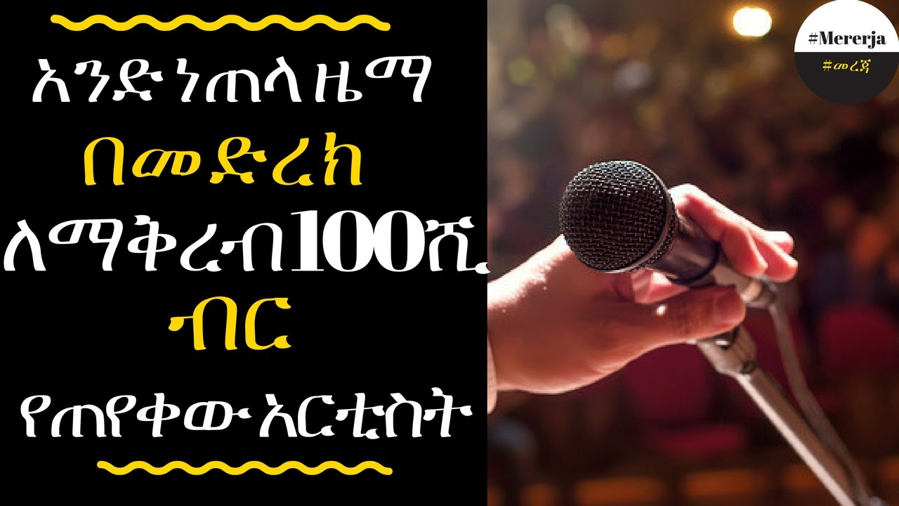 ETHIOPIA - This artist wants 100,000 Birr to Perform One Song on Gibe II Inauguration