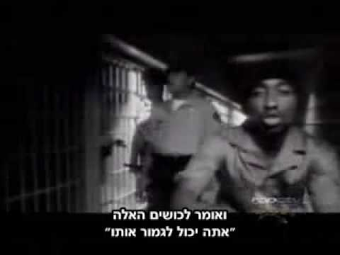 2Pac - Only God Can Judge Me מתורגם HebSub Video