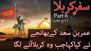 Safar e Karbala In Urdu Part 6 - 5 Muharram by Alama Arshad Mustafvi