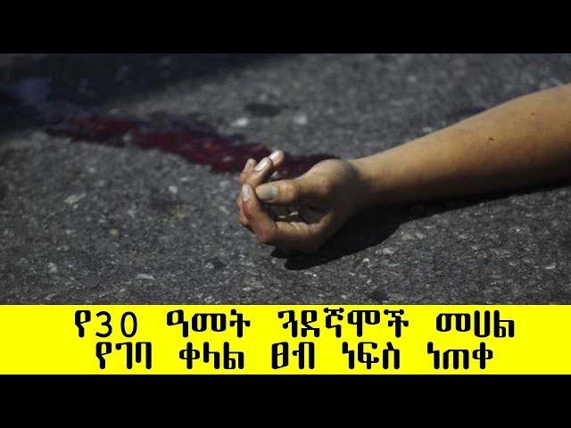 Ethiopian Man Killed His Best Friend Of 30 Years