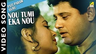 Nou Tumi Eka Nou | Pati Param Guru | Romantic Video Song | Kumar Sanu | Kavita Krishnamurthy
