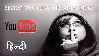 (In Hindi) Secret YouTube Tips and Tricks.