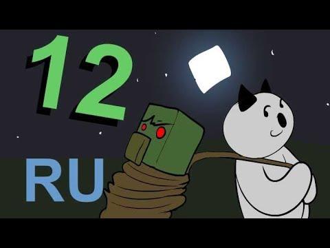 """Майнкрафт для нубов, часть 12 """"Деревня своими руками"""" [Официальный перевод]"""